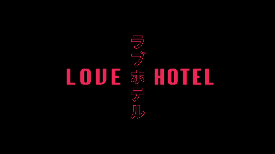 In the Still of the Night: Love Hotel Gives Viewers a Raw Glimpse Behind Closed Doors